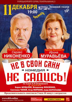 11 декабря (суббота), 19:00. Зимний театр, спектакль «Не в свои сани не садись»