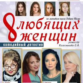 15 августа (воскресенье), 20:00. Зимний театр, спектакль «Восемь любящих женщин»