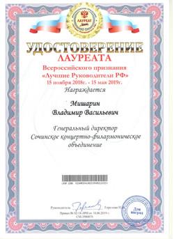 """Лауреат конкурса """"Лучшиеруководители"""