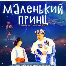 14 августа (суббота), 12:00. Зимний театр, спектакль «Маленький принц»