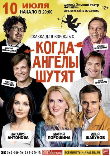 10 июля (суббота), 20:00. Зимний театр, спектакль «Когда ангелы шутят»