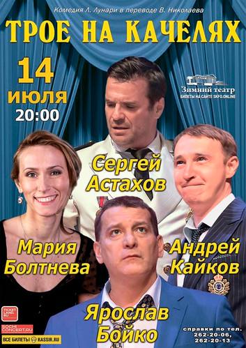 14 июля (среда), 20:00. Зимний театр, спектакль «Трое на качелях»