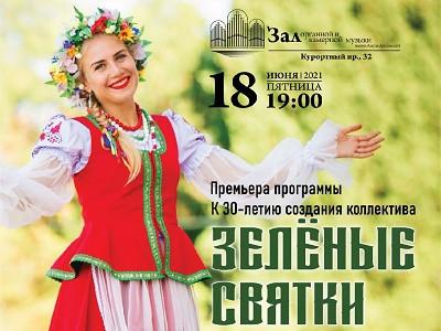 «Кудрина» отметит 30-летие «Зелеными святками»