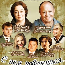 10 сентября (пятница), 20:00. Зимний театр, комедийный спектакль «С кем поведешься…»