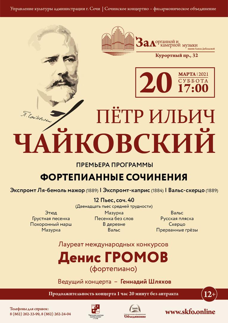 20 марта (суббота), 17:00. Органный зал, премьера программы  «Петр Ильич Чайковский»