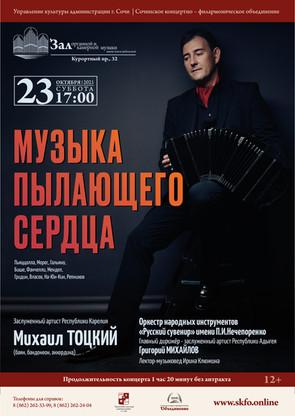 23 октября (суббота), 17:00. Органный зал, концерт «Музыка пылающего сердца»
