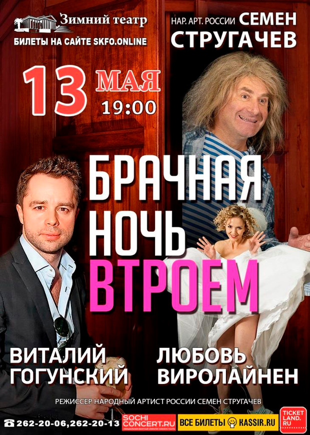 13 мая (четверг), 19:00. Зимний театр, спектакль «Брачная ночь втроем»