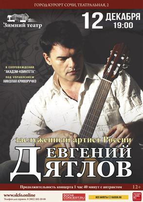 12 декабря (воскресенье), 19:00. Зимний театр, концерт Евгения Дятлова