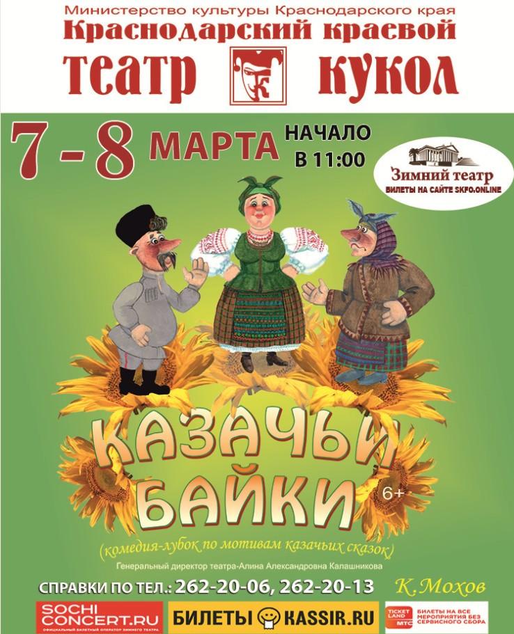 7 марта (воскресенье), 11:00. Зимний театр, Спектакль «Казачьи байки»