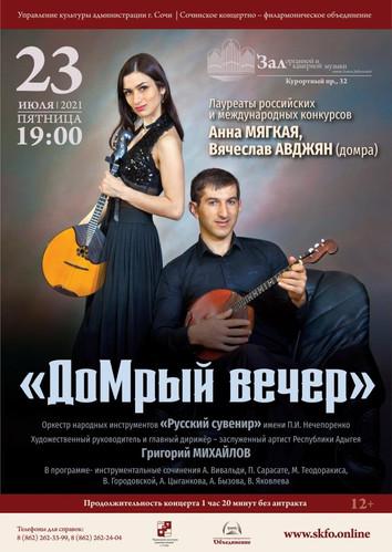 23 июля (пятница), 19:00. Органный зал, концерт «ДоМрый вечер»