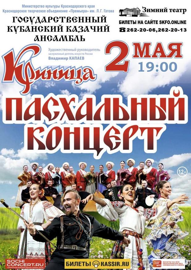 2 мая (воскресенье), 19:00. Зимний театр, Пасхальный концерт ансамбля «Криница»