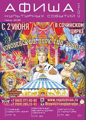 Журнал «Афиша культурных событий Сочи» за октябрь 2015 года