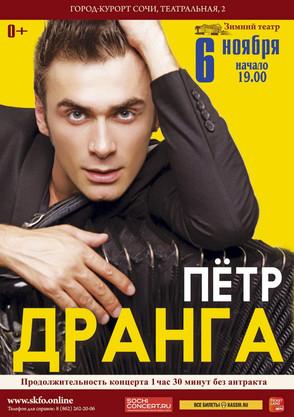 6 ноября (суббота), 19:00. Зимний театр,  Петр ДРАНГА