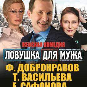 28 июня (понедельник), 20:00. Зимний театр, спектакль «Ловушка для мужа»