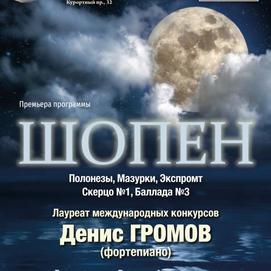6 августа (пятница), 19:00. Органный зал, концерт «Фредерик Шопен»