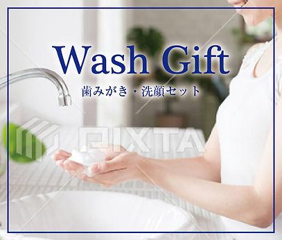歯磨き洗顔セット.jpg