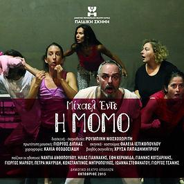 Momo | Petra Mavridi