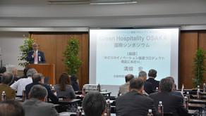 みどりのイノベーション推進プロジェクト発足記念 Green Hospitality OSAKA 国際シンポジウムのご報告