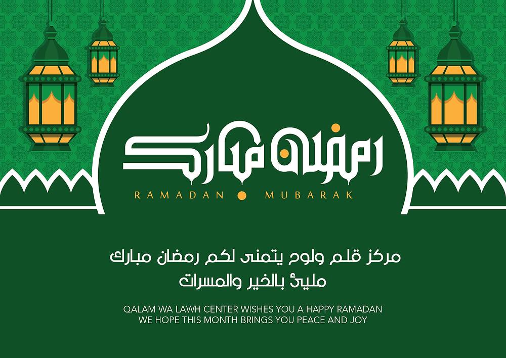 Ramadan at Qalam wa Lawh