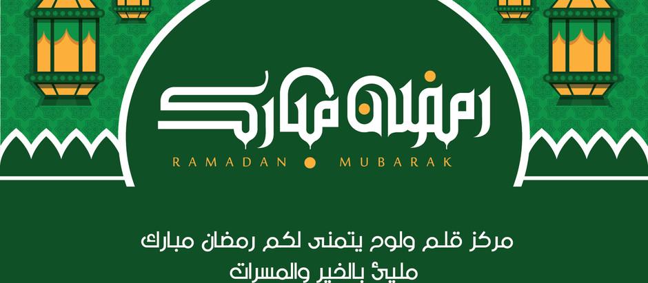 Ramadan 2019 at Qalam wa Lawh