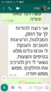 Screenshot_20200515-221415המלצה של טניה.