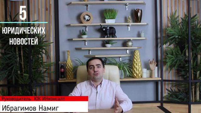 5 юридических новостей. Выпуск 3.