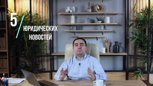 5 юридических новостей. Выпуск 2.