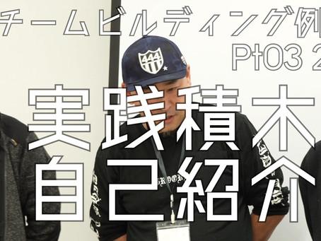 「実践!積木自己紹介!」チームビルディング例会Pt.03 2/3 Youtube配信開始!
