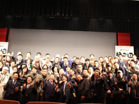 第三回 建設職人甲子園 東京地区決勝大会