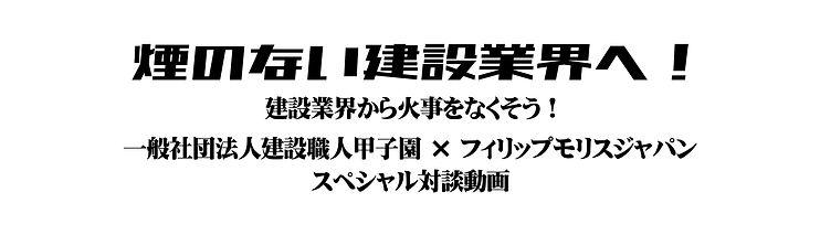 対談ロゴ.jpg