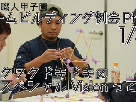 「ワクワクドキドキのスペシャルVisionって?」チームビルディング例会Pt.02 1/3 Youtube配信開始!