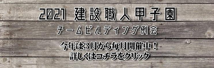例会バナー.jpg