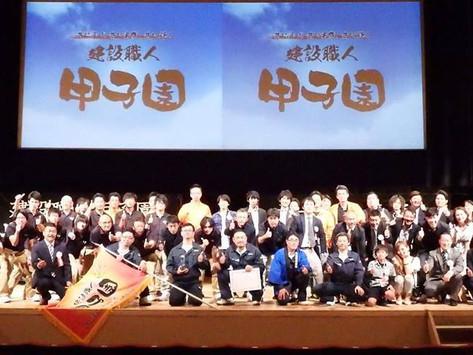 第三回 建設職人甲子園 埼玉地区決勝大会