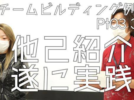 「他己紹介 遂に実践!」チームビルディング例会Pt.03 3/3 Youtube配信開始!
