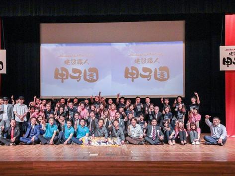 第三回 建設職人甲子園 九州地区大会