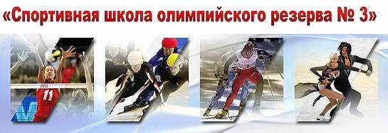 Спортивная школа олимпийского резерва 3 тамбов