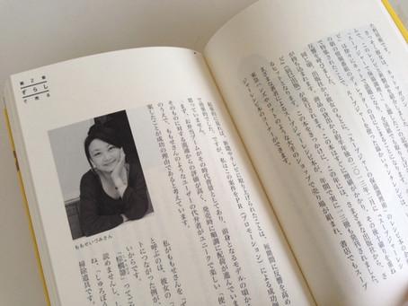 スープジャーヒット仕掛人として取材していただいたものが山田まさるさんの書籍として出版されました