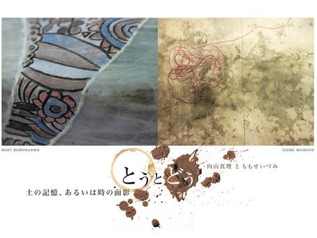 10月1日より展覧会を開催します。1日はオープニングお茶会もあります。
