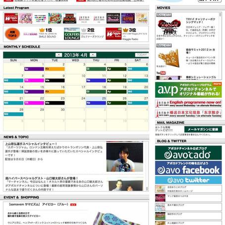 伝説のネットラジオAVOCADO CHANNEL