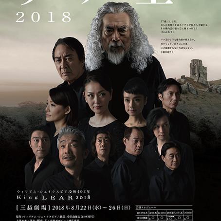 三年連続公演三越劇場「リア王2018」