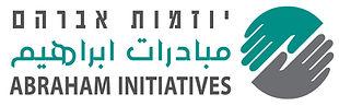 לוגו יוזמות אברהם - רקע לבן.jpg
