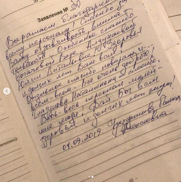 Отзыв из книги отзывов и предложений
