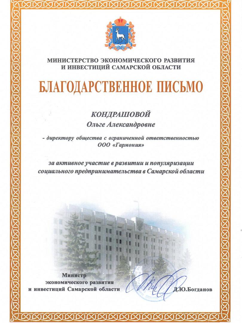 благод_минэко1.png
