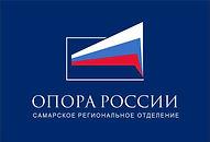 Опора_логотип сам.рег.отделение (1).jpg