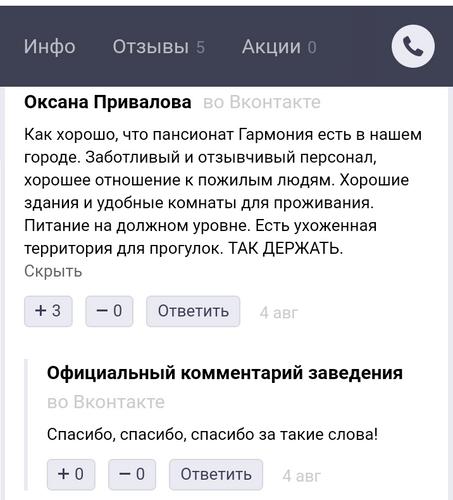 Отзыв с zoon.ru