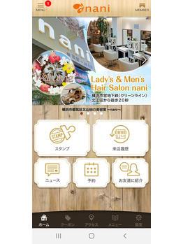 naniアプリ