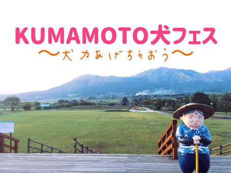 KUMAMOTO犬フェス~犬力あげちゃおう~