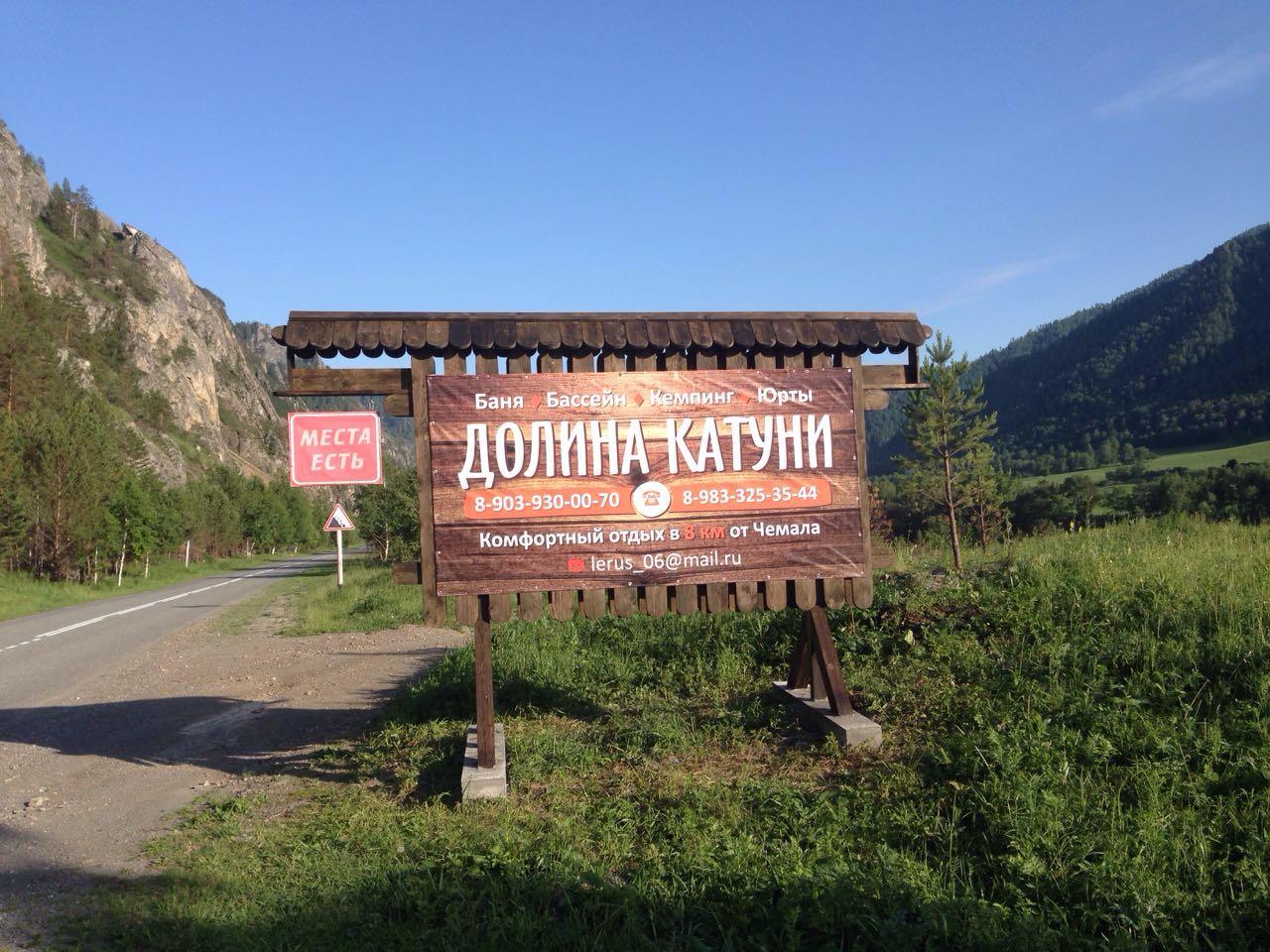 10 км от Чемала, в сторону Куюса