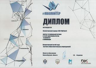 Лучший штаб 2018_edited.jpg