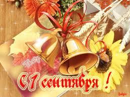 """1 сентября, """"День знаний""""!!!! Поздравляем всех учителей с праздником!!!"""